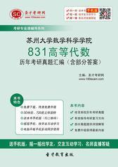 苏州大学数学科学学院831高等代数历年考研真题汇编(含部分答案)