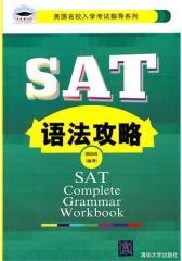SAT语法攻略(美国名校入学考试指导系列)(试读本)