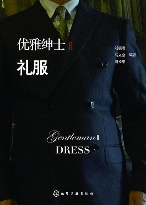 优雅绅士Ⅱ 礼服
