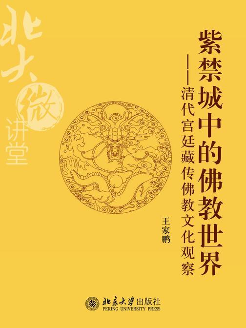 北大微讲堂:紫禁城中的佛教世界——清代宫廷藏传佛教文化观察
