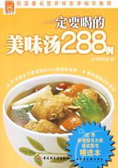 一定要喝的美味汤288例(仅适用PC阅读)