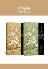 大写西域(套装共2册)