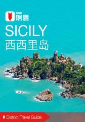 穷游锦囊:西西里岛(2016)(电子杂志)