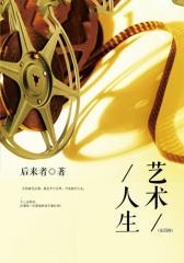 艺术人生(全四卷)