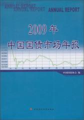 2009年中国国债市场年报