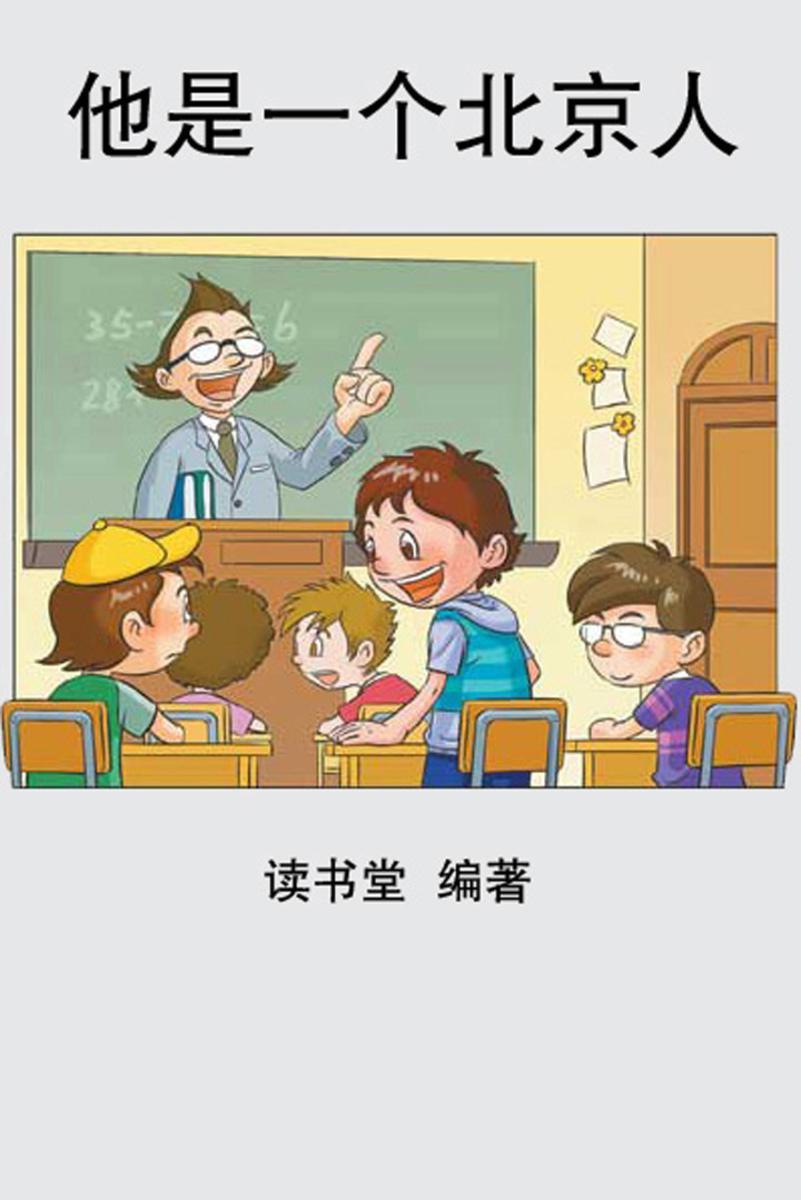 他是一个北京人
