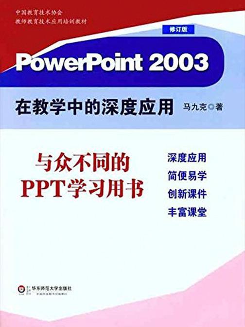 PowerPoint 2003在教学中的深度应用