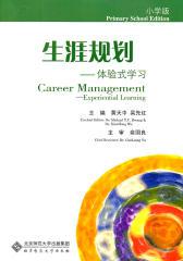 生涯规划:体验式学习(小学版)