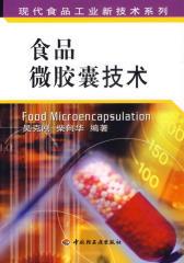 食品微胶囊技术(仅适用PC阅读)