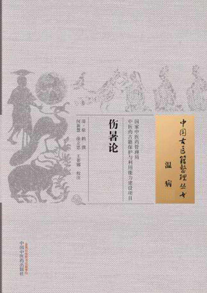 伤暑论(中国古医籍整理丛书)