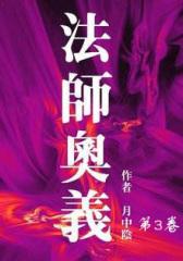 法师奥义(第3卷)