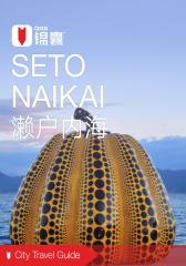 穷游锦囊:濑户内海(2016)(电子杂志)