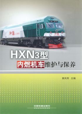 HXN3型内燃机车维护与保养