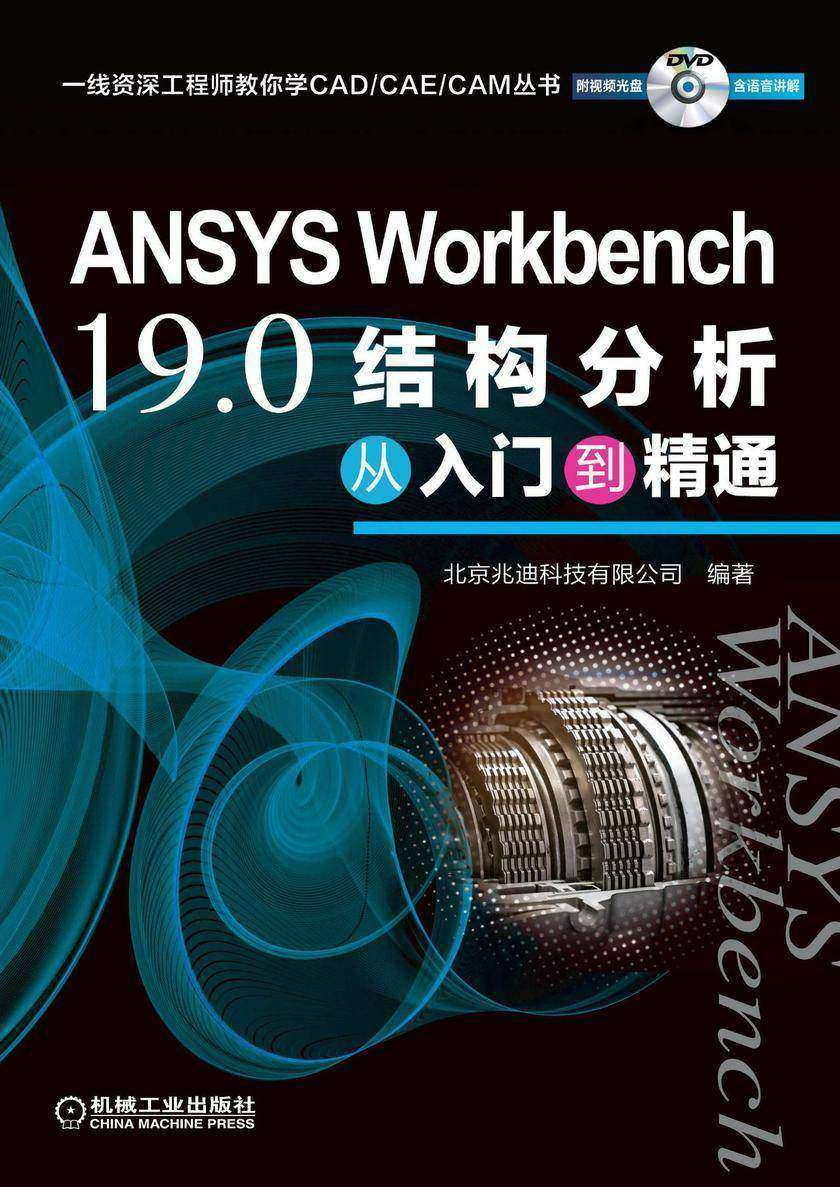 ANSYS Workbench 19.0结构分析从入门到精通