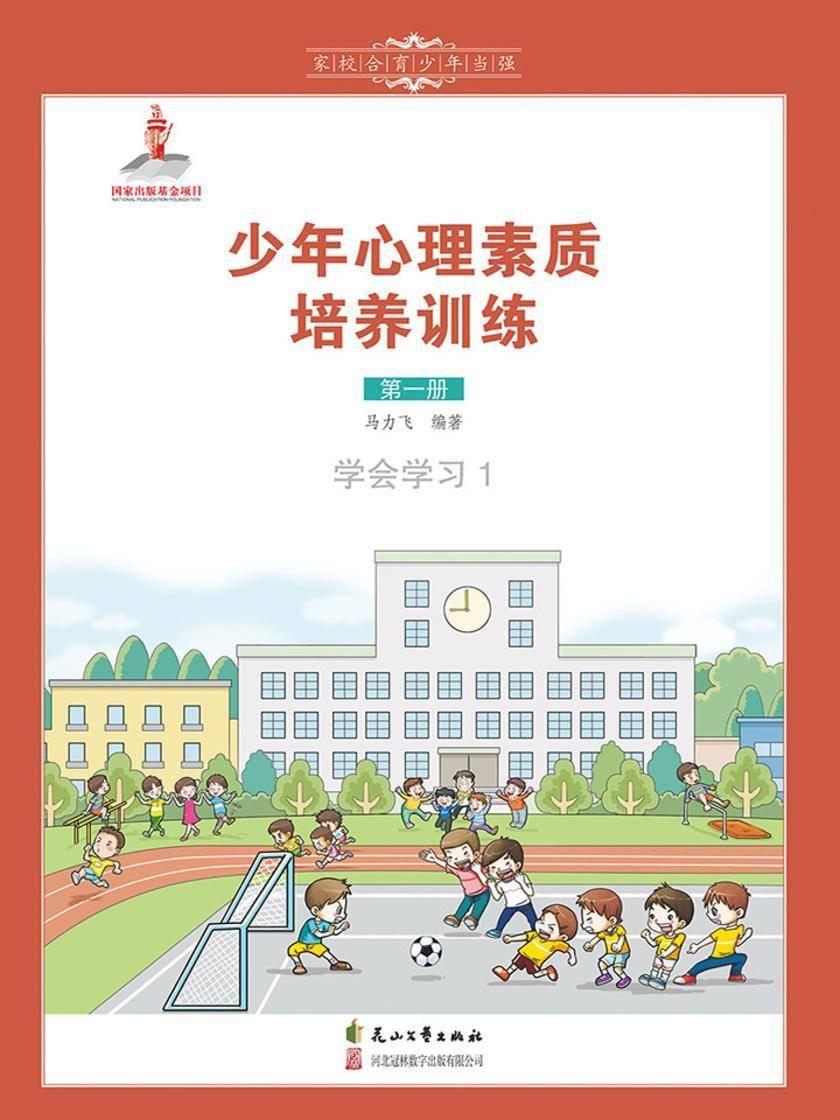 少年心理素质培养训练(第一册)