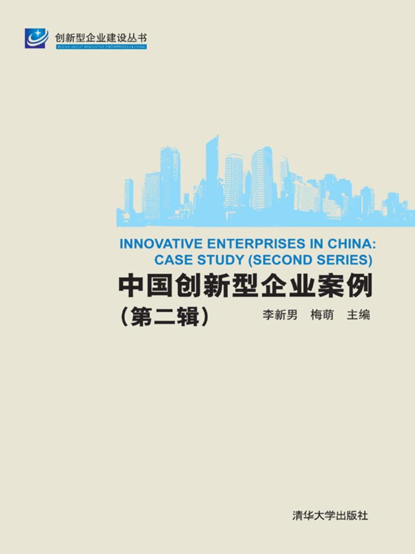 中国创新型企业案例.第二辑