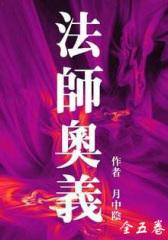 法师奥义(全五卷)