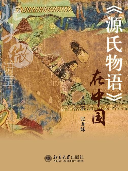 北大微讲堂:《源氏物语》在中国
