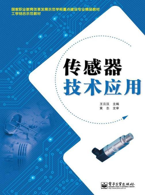 传感器技术应用
