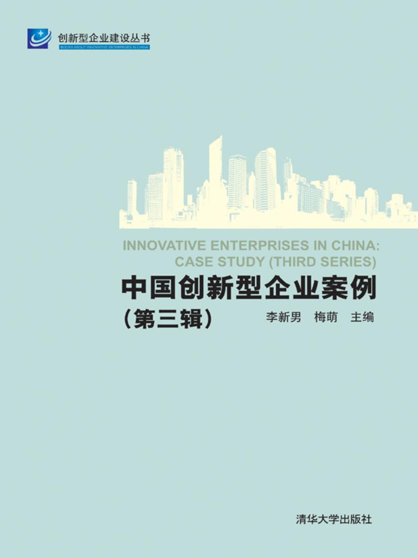 中国创新型企业案例.第3辑