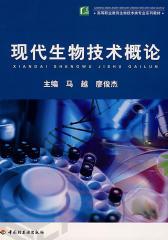 现代生物技术概论(仅适用PC阅读)