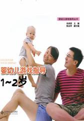 婴幼儿游戏指导:1~2岁