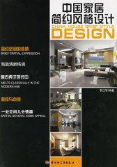 中国家居简约风格设计(仅适用PC阅读)
