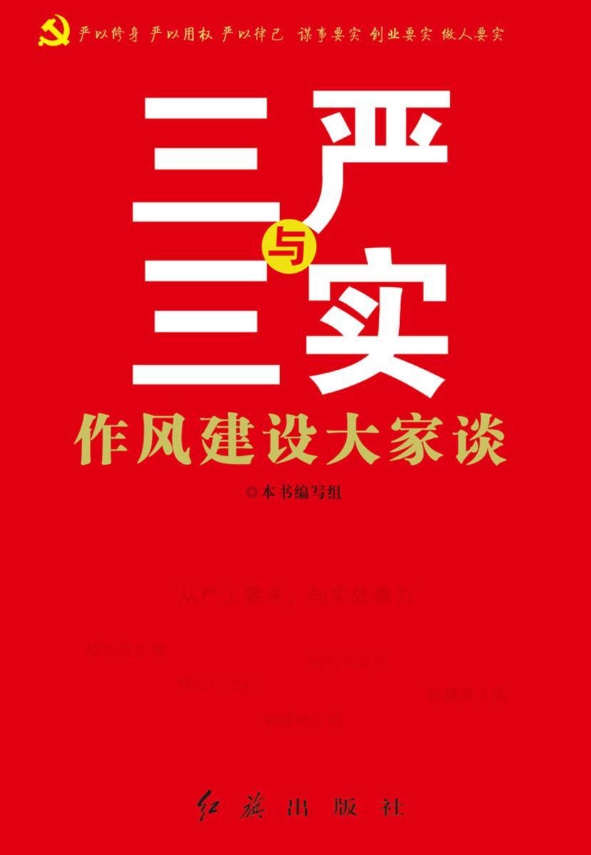 """""""三严""""与""""三实"""":作风建设大家谈"""