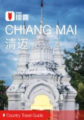 穷游锦囊:清迈(2016)(电子杂志)
