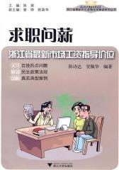求职问薪——浙江省最新市场工资指导价位