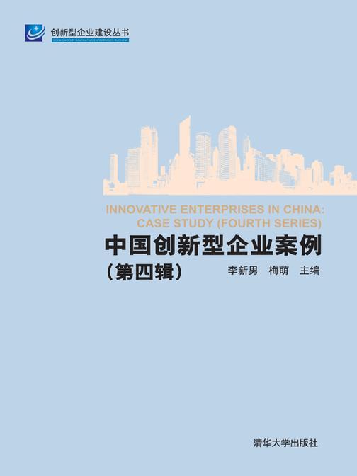 中国创新型企业案例(第四辑)