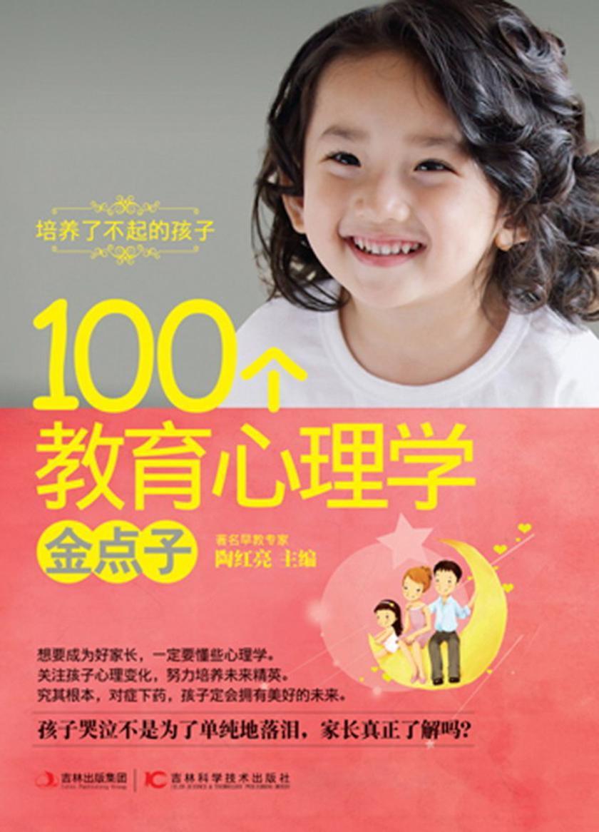 培养了不起的孩子:100个教育心理学金点子