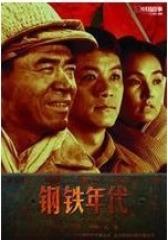 钢铁年代(影视)