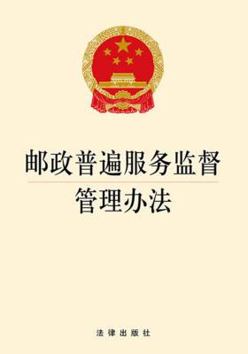 邮政普遍服务监督管理办法