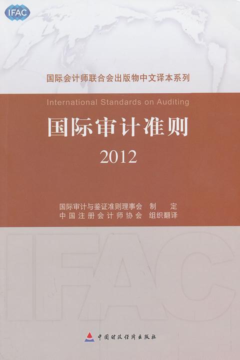 国际审计准则(2012)