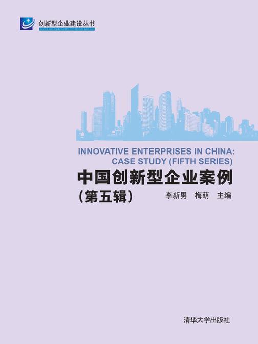 中国创新型企业案例(第五辑)