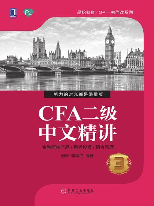 CFA二级中文精讲③