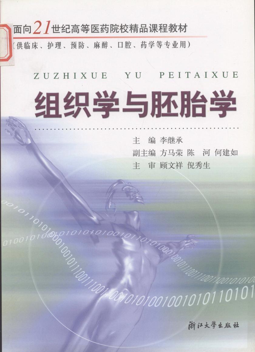 组织学与胚胎学(仅适用PC阅读)