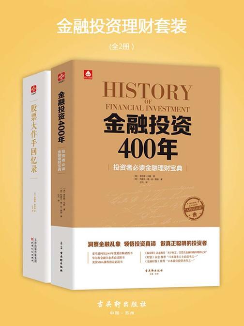 金融投资理财(全2册)