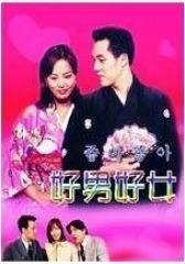 好男好女 韩语(影视)