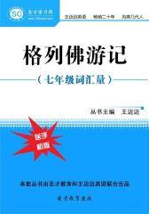 [3D电子书]圣才学习网·格列佛游记(七年级词汇量)(仅适用PC阅读)