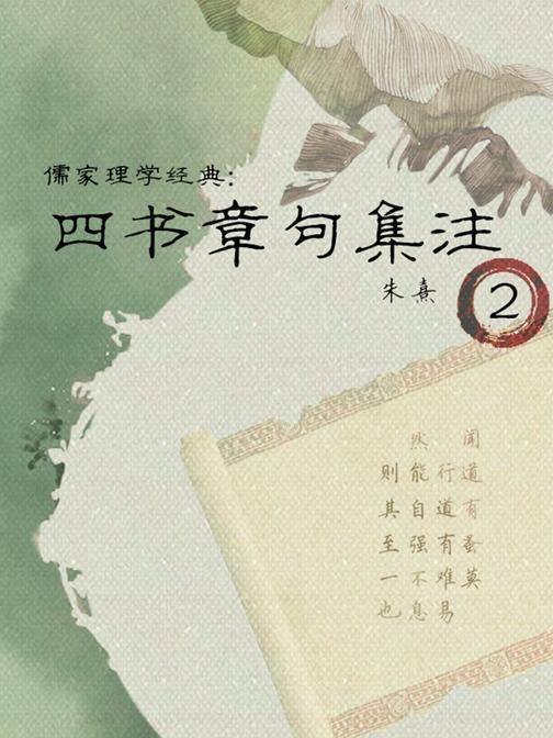 四书章句集注-2