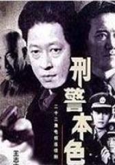 刑警本色(影视)