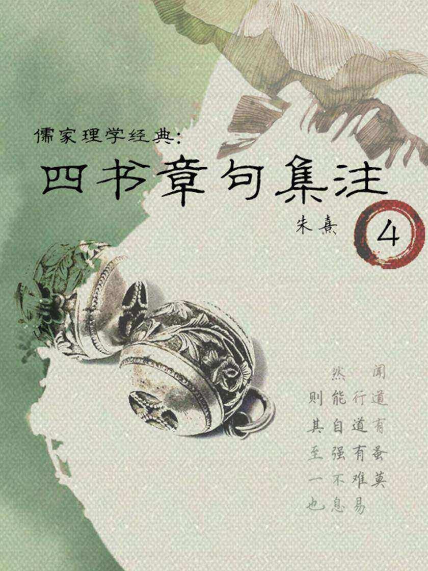 四书章句集注-4