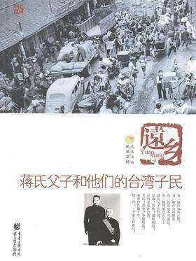 远乡——蒋氏父子和他的台湾子民