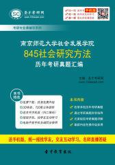 南京师范大学社会发展学院845社会研究方法历年考研真题汇编