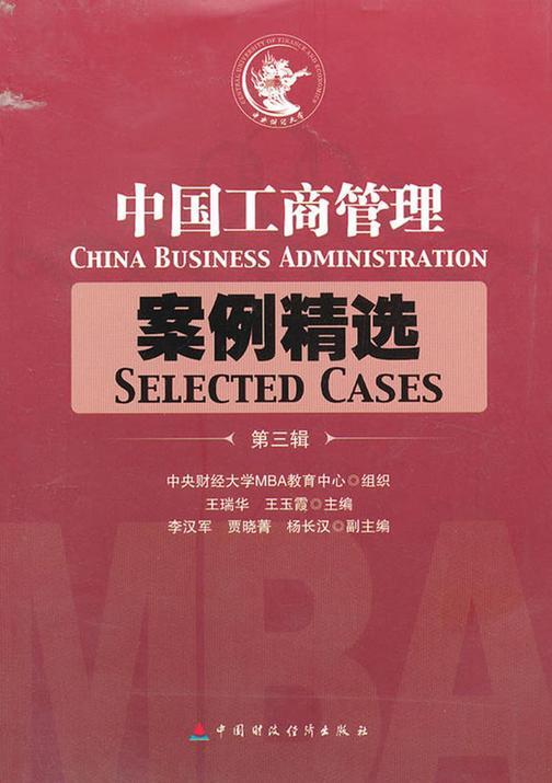 中国工商管理案例精选.第3辑