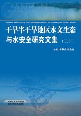 干旱半干旱地区水文生态与水安全研究文集.3(仅适用PC阅读)