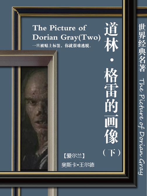 经典名著:道林·格雷的画像-下
