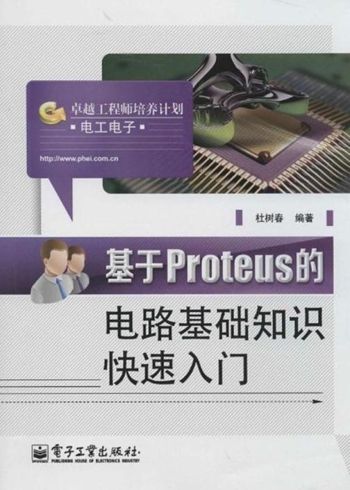 基于Proteus的电路基础知识快速入门